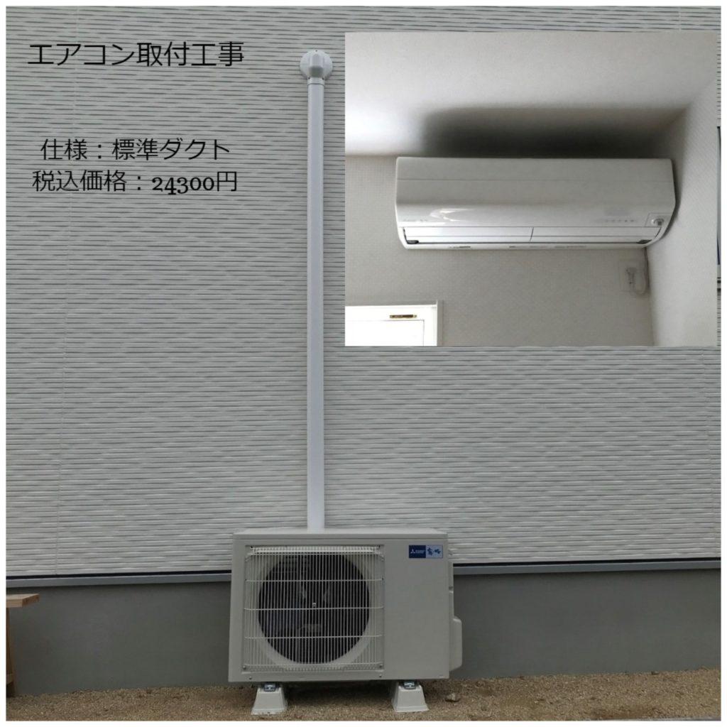 エアコン標準ダクト工事