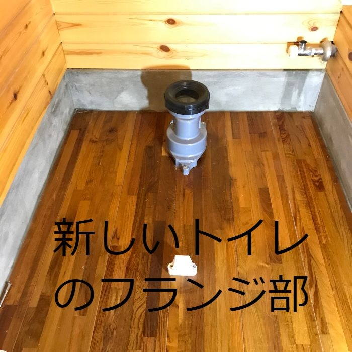 新しいトイレのフランジ部