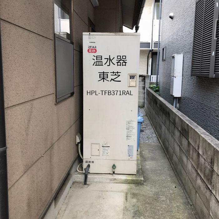 温水器撤去前