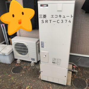 三菱 エコキュート
