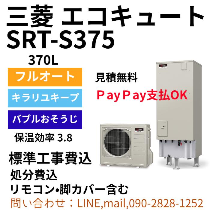 SRT-S375