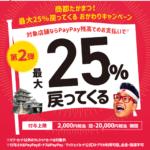 高松市PayPay第2弾