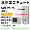 SRT-W375 フルオート