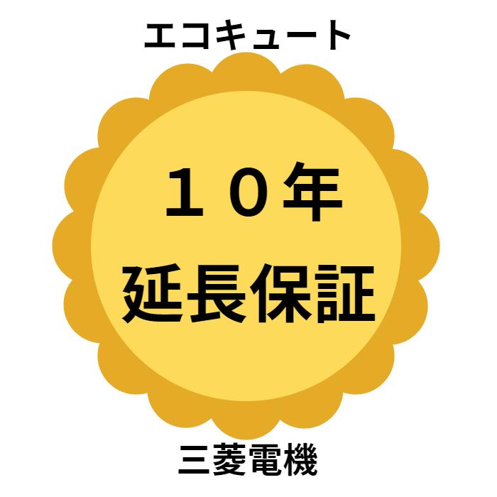 三菱 エコキュート 10年延長保証