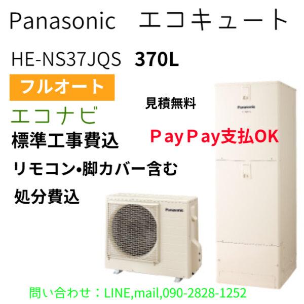 エコキュート HE-NS37JQS