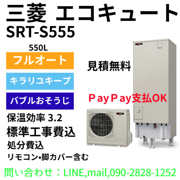 SRT-S555 フルオート