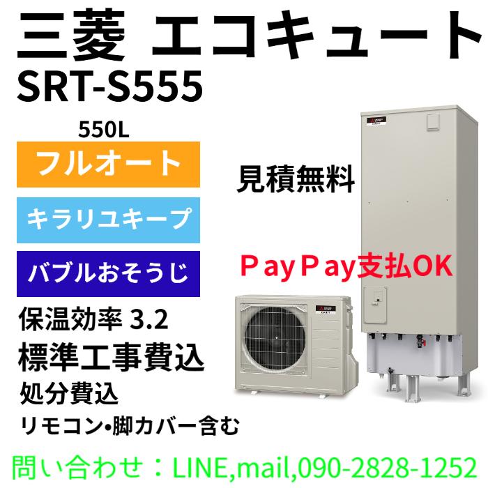 SRT-S555