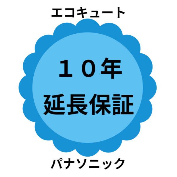エコキュート 10年延長保証