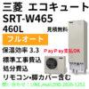 SRT-W465 460L フルオート