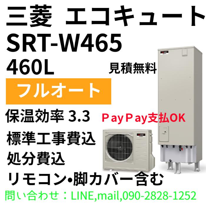 SRT-W465