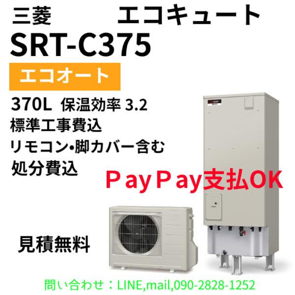 三菱 エコキュート SRT-C375