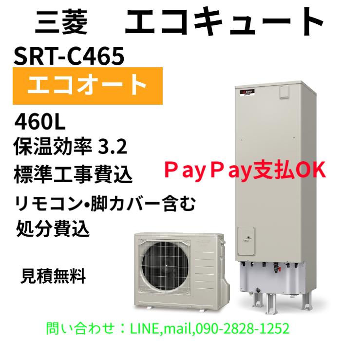 SRT-C465