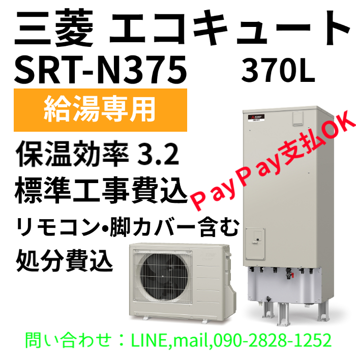 SRT-N375