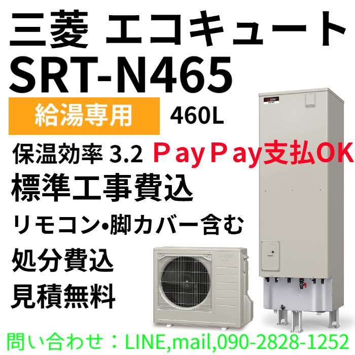 SRT-N465