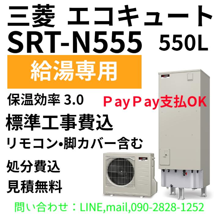 SRT-N555