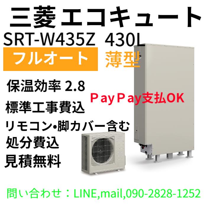 SRT-W435Z