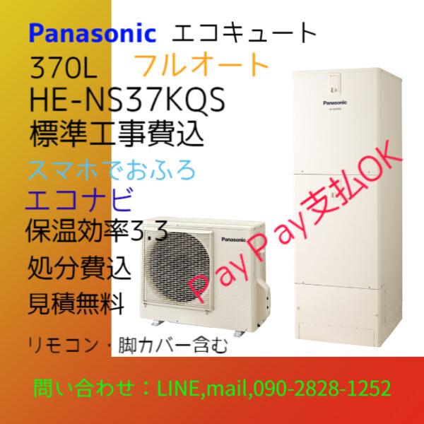 エコキュートHE-NS37KQS