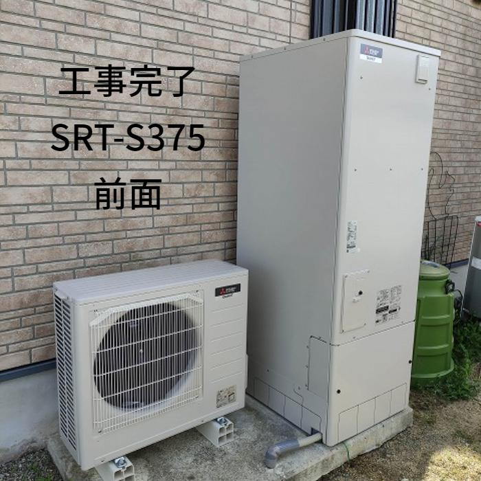 設置完了 SRT-S375