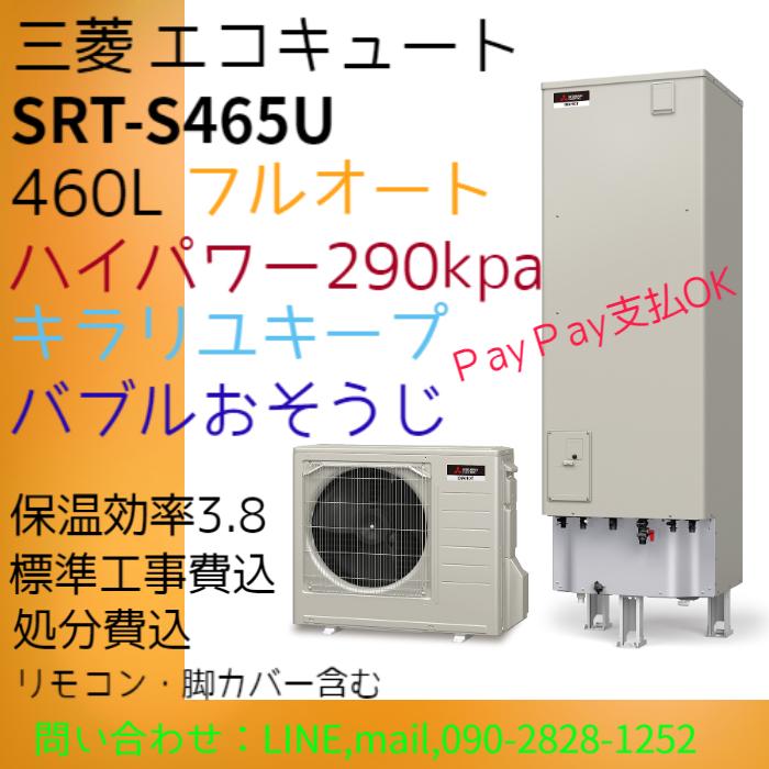 SRT-S465U