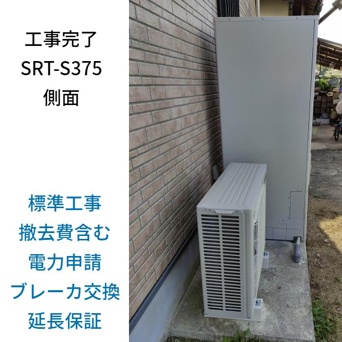 工事完了SRT-S375側面