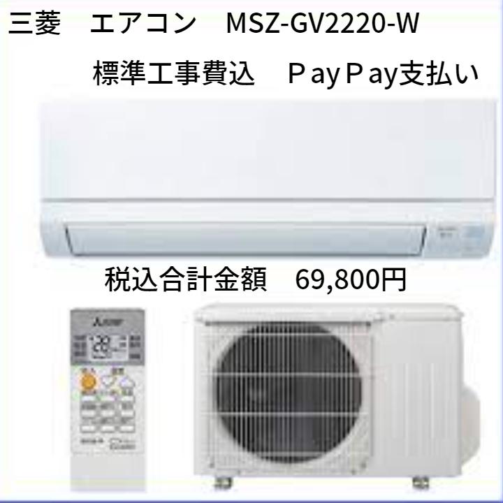 三菱 エアコン MSZ-GV2220-W