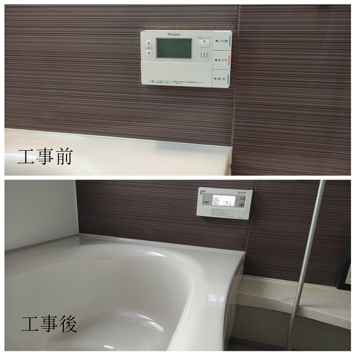 浴室リモコン比較 ダイキン→三菱