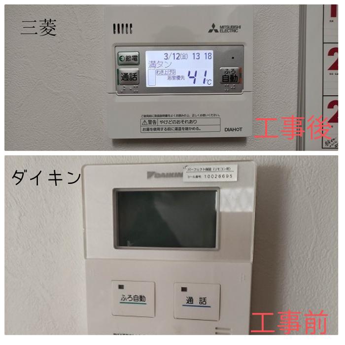 台所リモコン比較 ダイキン→三菱