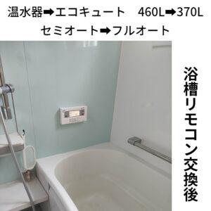 浴槽リモコン交換後